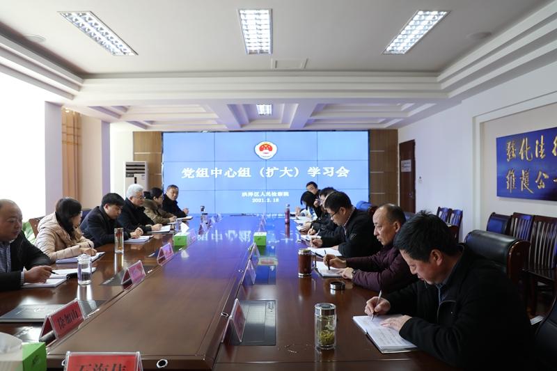 洪泽区院召开党组中心组(扩大)第四次学习会.jpg